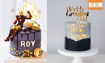父親節蛋糕2020!香港12間餅店推薦 四季酒店套餐連蛋糕送上門 有預訂優惠|新品速遞