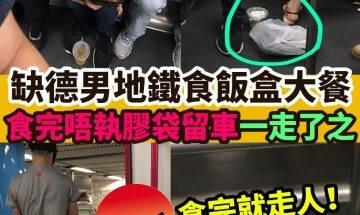 【#網絡熱話】|缺德男地鐵開大餐