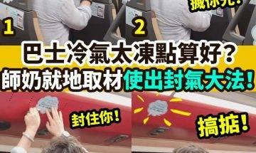 【#網絡熱話】|師奶就地取材大使封氣大法!