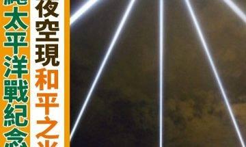 【#網絡熱話】|沖繩慰靈日現和平之光