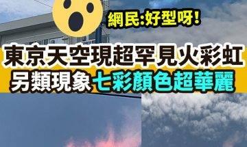 【#時事熱話】|東京天空現超罕見火彩虹