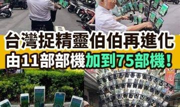 【#網絡熱話】|台灣捉精靈伯伯再進化