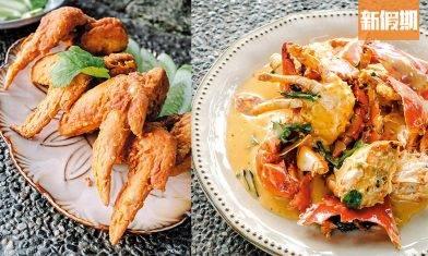 地道馬拉菜食譜4款!香葱咖喱炸雞翼+黃金奶油醬炒大肉蟹 馬拉華僑教煮|懶人廚房