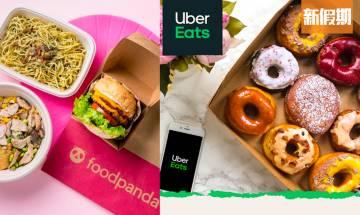 2020外賣優惠碼合集!7月優惠碼 Foodpanda、Deliveroo、Uber Eats 全港6大外賣App/網站優惠|外賣食乜好