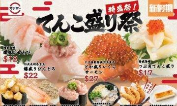 Sushiro壽司郎樂富店即將開幕!率先睇6月限定新品 必試$12巨型甜蝦山+3層吞拿魚壽司+炸蝦天婦羅|區區搵食