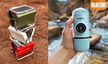 香港7-Eleven預訂購KENLUCK便攜式迷你烤肉架! 野餐最啱 便攜式咖啡機+折疊加濕風扇|新品速遞