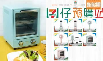 香港7-Eleven有得預訂日本TOFFY復古小焗爐! 貝殼粉紅色真空攪拌機+香薰手提風扇|新品速遞