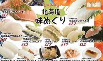 壽司郎Sushiro 7月限定Menu! 最平$12歎齊12款新品 重量級特大帆立貝+稻烤三文魚壽司+北海道海膽|區區搵食