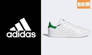 Adidas官方網店波鞋買1送1 只限今天 多款白鞋任揀!經典熱門鞋款Stan Smith+Superstar系列全都有!|購物優惠情報
