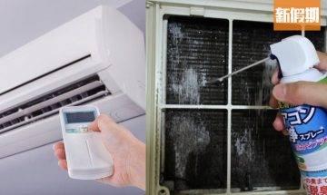 洗冷氣機推薦6招清除臭味!一個人都搞得掂+冷氣機異味成因分析|附實用小物推介/購買連結|好生活百科