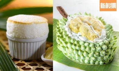 都會海逸酒店 榴槤主題下午茶自助餐!7折任食榴槤蛋糕+即焗榴槤梳乎厘甜品|自助餐我要