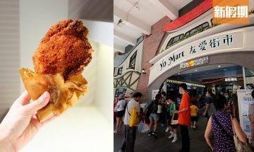 屯門友愛街市 童話風掃街新場!15間食店營業至凌晨 巨型炸雞髀/香辣雞翼尖|周末好去處