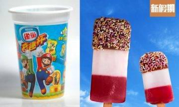 8大香港人回憶中的雪糕雪條!懷舊巨星雪條/奇趣杯/聰明豆麥旋風|網絡熱話