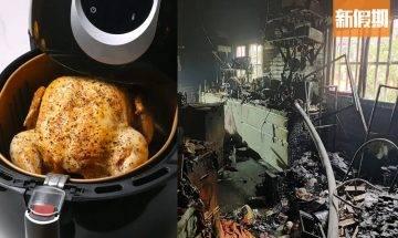 氣炸鍋炸廚房!整葱油餅致爆炸起火廚房全毀 物理專家:使用安全3大要點|網絡熱話