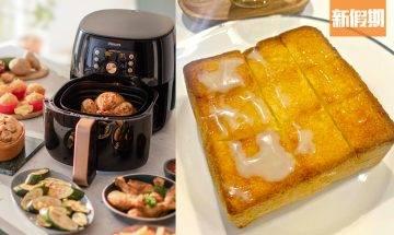 氣炸鍋5大懶人食譜!超特別炸榴槤+網民大推3款平靚正急凍小食|懶人廚房