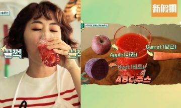 ABC果汁減肥法全球大熱!韓國節目實測1日1杯 3星期腰圍減11cm 附超簡單食譜|好生活百科