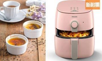 Philips新品粉紅色氣炸鍋開售!全球首推少女夢幻色 附焦糖燉蛋食譜 即看售價及售賣點 煮食神器