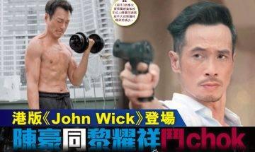 港版《John Wick》登場!陳豪黎耀祥鬥chok扮殺手、李佳芯重見天日