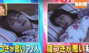 睡前切忌飲熱水!日本專家教路 簡單3招失眠解決方法 輕鬆入睡冇難度|好生活百科