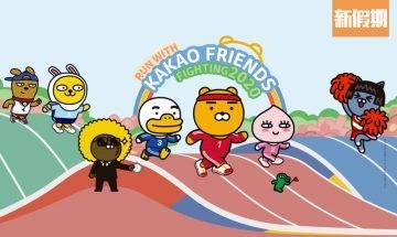 全港首個Kakao Friends主題跑(Run With Kakao Friends HK 2020)!精美選手包+多個打卡位+早鳥報名優惠|香港好去處