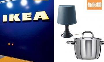 IKEA宜家家居九龍灣店大減價 低至4折!家品/傢俬/美食最平$9+獨家限量福袋|購物優惠情報