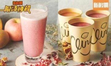 【限時秒殺】果汁店Cling Juicery送出$50現金券 限量100份!新鮮水果+即叫即製|飲食優惠