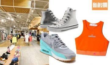 觀塘apm潮店開倉減價低至2折 名牌服飾+運動服裝+波鞋+配飾|購物優惠情報
