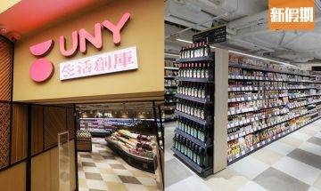 UNY生活創庫超巿進駐元朗千色匯 佔地18,000呎!新設自選海鮮丼專區+新店開幕優惠|超巿買呢啲