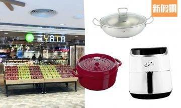 一田廚具大減價 低至3折!必掃氣炸鍋+蒸焗爐+鍋具套裝|購物優惠情報