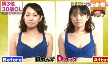 簡單3招改善寒背同時豐胸運動!日本節目實測2星期升兩Cup|好生活百科