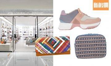 Charles & Keith全線減價 低至半價!手袋+鞋履+太陽眼鏡  $169起!|購物優惠情報