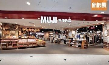 MUJI無印良品超市進駐九龍灣!全港最大佔地逾2萬呎 MUJI Cafe+麵包店+首推刺繡服務|香港好去處