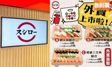 Sushiro壽司郎推外賣自取!佐敦/荔枝角分店都有 率先睇外賣壽司餐單 $88食到12件 三文魚腩+呑拿魚+炙燒帶子|外賣食乜好
