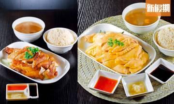 大角咀文華雞飯外賣速遞!海南雞飯+肉骨茶+新加坡叉燒  獨家半價優惠碼 最平$53食到套餐 |外賣食乜好