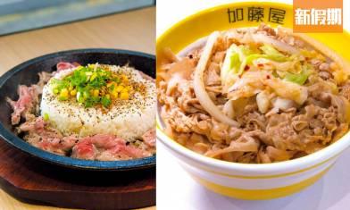 加藤屋Katoya登陸荃灣!新推牛肉飯外賣速遞服務 牛肉飯+8款豚肉飯+和風咖喱飯+日式鍋物 |區區搵食