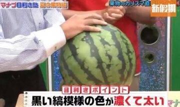 揀西瓜技巧!日本達人教簡單3招:靠肉眼即可揀到!標準切割方法 有助將西瓜甜度提昇|食是食非