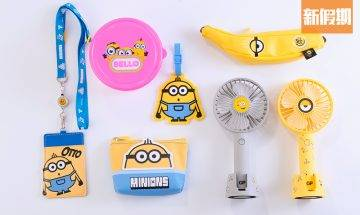 7-Eleven X Minions推迷你兵團5大必買可愛精品!USB手提風扇+大頭行李掛牌/卡套+香蕉筆袋|新品速遞