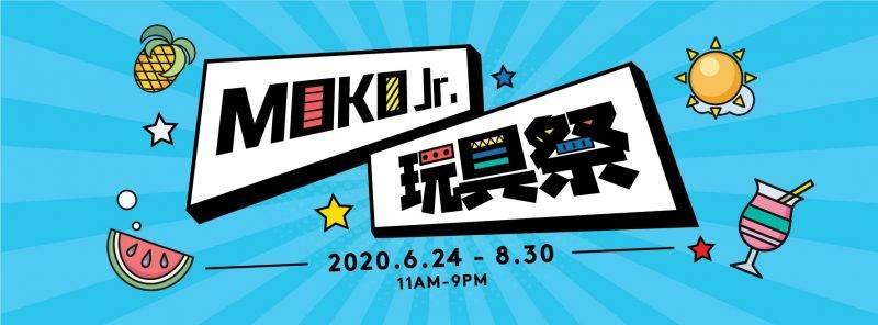 旺角玩具祭!過百款玩具/精品減價+2米高高達打卡位+Tsum Tsum公仔櫃 | 香港好去處