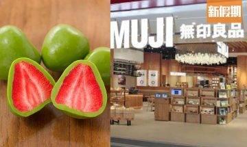 MUJI無印良品店員推介 必買20款掃貨零食/食品清單!日本直送雲朵棉花糖+蘋果蔬菜咖喱+冬蔭功麵+紅酒汁燴牛肉|超市買呢啲