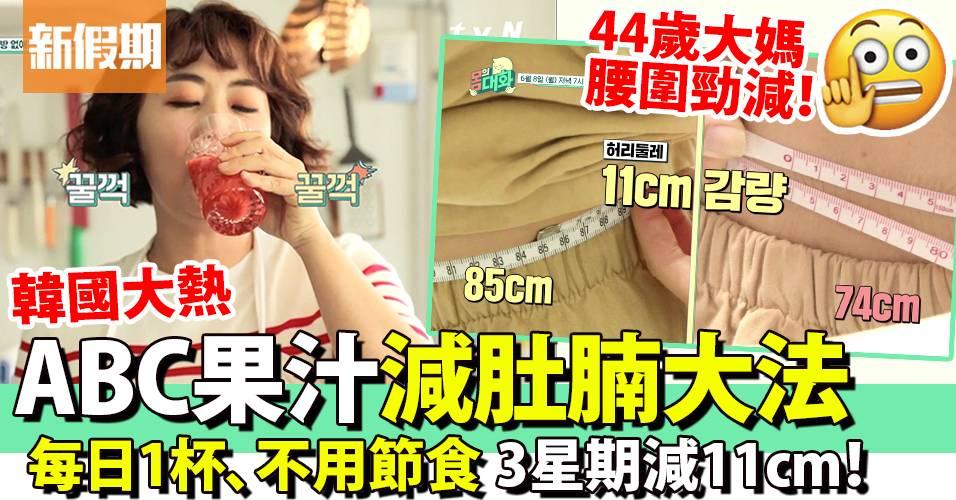 飲水減肥一個月瘦6磅!日本專家教《暖水排毒減肥法》把握兩個黃金時間飲|網絡熱話