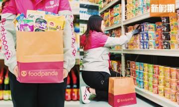 Foodpanda推網上超市pandamart 6月優惠碼!24小時送貨最快15分鐘送上門 超過4,000款日用品/家品/食品 |購物優惠情報