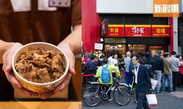 日本SUKIYAすき家牛肉飯 黃埔再開分店!新推外賣$25牛肉飯+炸雞咖喱丼|外賣食乜好