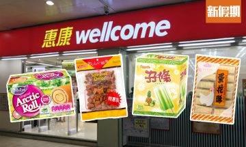 80年代香港人氣懷舊零食10款!本地超巿發現 童年回憶齋雞粒/雀目牌雪糕蛋糕卷/孖條/蛋花酥|超巿買呢啲