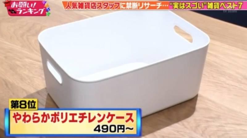 第8名. PE儲物盒 490日圓(港幣12元起)