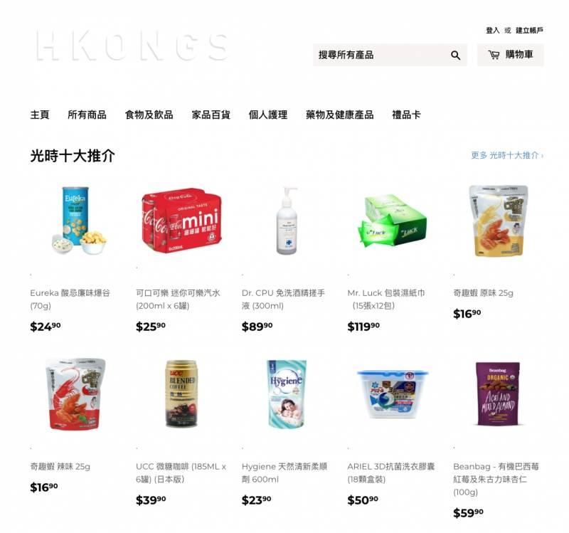 4大網購生活用品網站推介 乾糧/清潔/防疫用品+最新送貨安排|網購