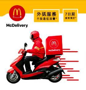 麥當勞3大外賣平台格價大比併!Foodpanda/Deliveroo/Uber Eats 最抵可減0 |外賣食乜好