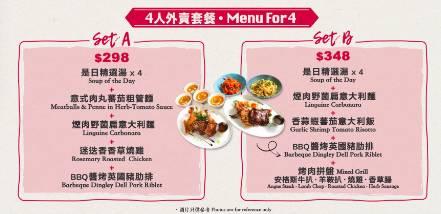 4人套餐則有2款可選。