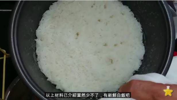 以新鮮白飯作炒飯底