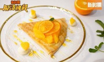 【限時秒殺】旺角Crêpe Delicious免費食香橙芝味法式可麗餅50份 設外賣自取服務|飲食優惠