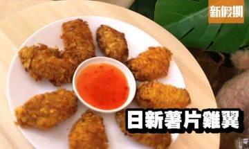 氣炸鍋薯片脆香雞翼食譜 取代CP雞翼!香港YouTuber教整 12分鐘搞掂 味道完勝 比原版更美味 |懶人廚房